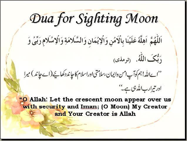 Dua For Sighting Moon