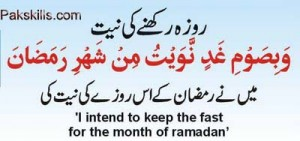 Dua for keeping a fast at the time of sehar, sehri Dua or Niyaat