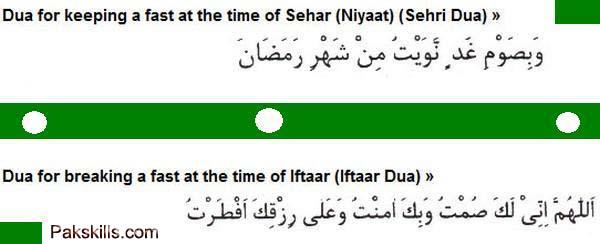 ramadan time shedule pakistan cities, islamic months calendar