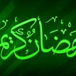 Ramzan ul Mubarak Duaen And Wallpaper