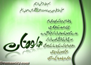 Islamic duaen, Musnun Duyen, ramzan kareem wallpaper
