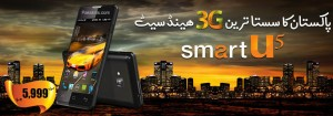 3G Android Ufone Smart U5 Specifications