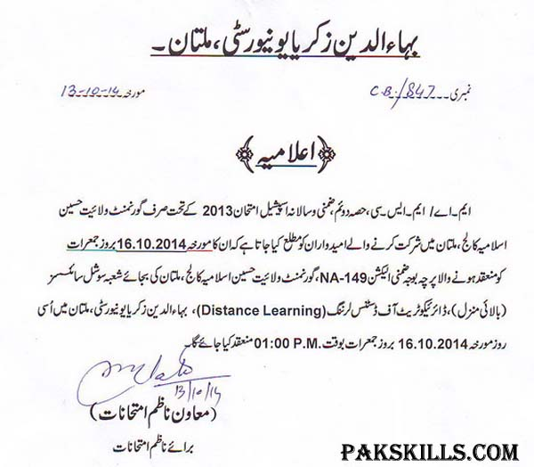 M.A\MSc Part 2 Examination Notice BZU Multan