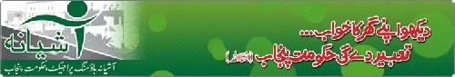 Punjab Land Development Company PLDC Ashiana E Iqbal Lahore