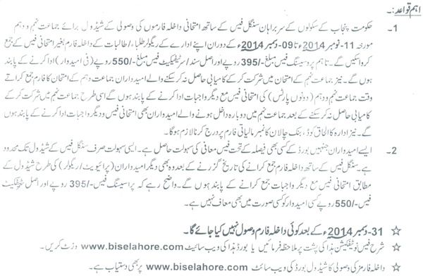 bise lahore 2015 fee schedule